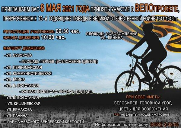 Приглашаем к участию в велопробеге, посвященном 76 годовщине Победы в Великой Отечественной войне