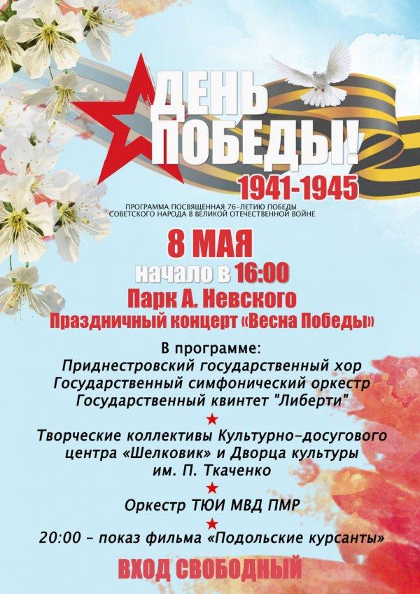"""Приглашаем на концерт """"Весна Победы"""" в парке А. Невского"""