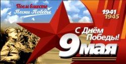 9 Мая жителей города Бендеры объединит акция «Голос Победы»