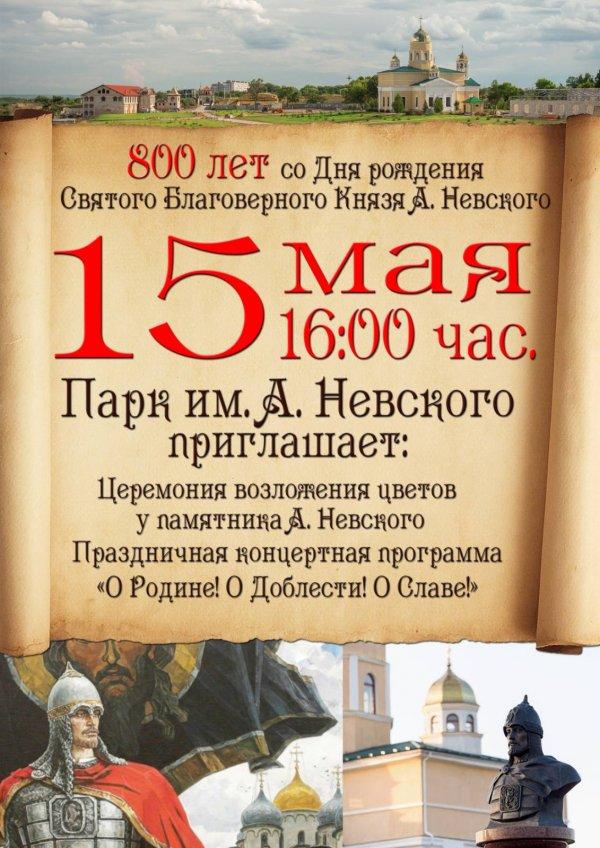 В парке при крепости города Бендеры в субботу состоится праздничный концерт