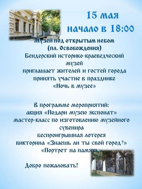 В Бендерах к Международному дню музеев организуют праздник «Ночь в музее» (дополнено)