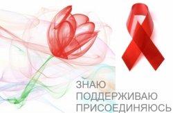 В выходные во всем мире вспоминали людей, умерших от СПИДа