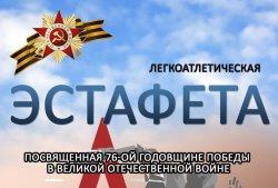 Приглашаем к участию в легкоатлетической эстафете, посвященной 76 годовщине Победы в Великой Отечественной войне 1941-1945 гг.