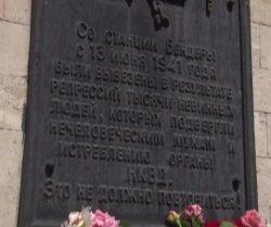 В Бендерах вспоминали жертв политических репрессий