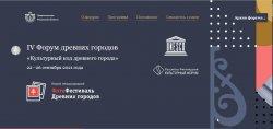 Бендеры приглашены к участию в IV Международном форуме древних городов