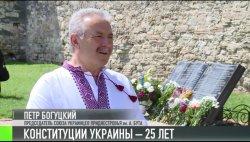 28 июня Конституции современной Украины исполнилось 25 лет