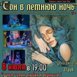 Шекспир в Бендерах. «Сон в летнюю ночь» завтра сыграют в ДК Ткаченко