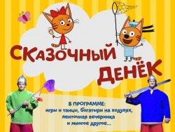 ДК им. П. Ткаченко 24 июля приглашает на детский праздник «Сказочный денек»