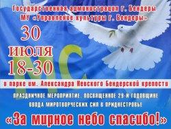 Приглашаем на праздник в крепости «За мирное небо спасибо!» (обновлено)