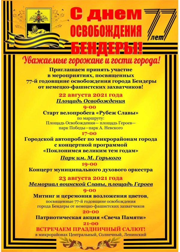 Программа мероприятий, приуроченных к 77-й годовщине освобождения г. Бендеры от немецко-фашистских захватчиков