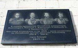 149 лет назад в Бендерах с визитом побывал российский император Александр II