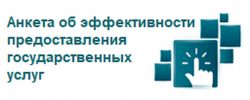 Анкета для оценки эффективности работы государственных органов