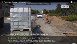 В центре Бендер тротуары будут с велодорожками (сюжет ТСВ)