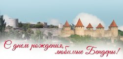 Поздравление Главы Государственной администрации с Днем города