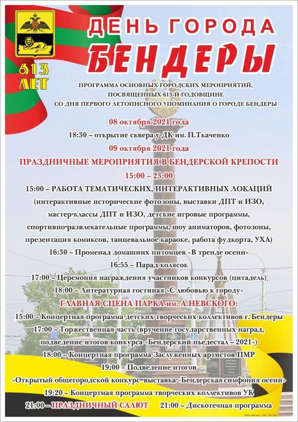 Программа мероприятий ко Дню города Бендеры