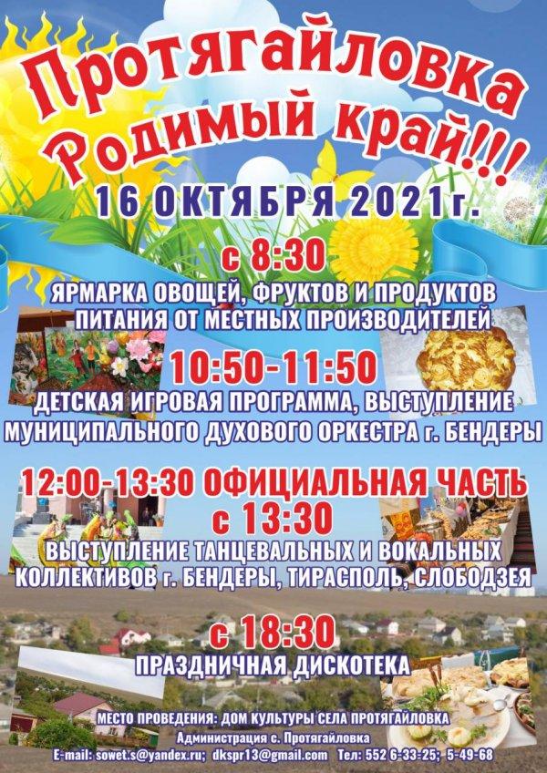 Протягайловка приглашает на праздник в честь Дня села