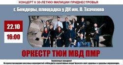 Сегодня у ДК им. П. Ткаченко состоится концерт оркестра ТЮИ МВД ПМР