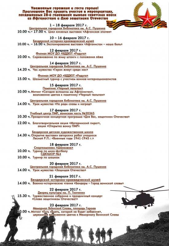 Программа мероприятий к 28-й годовщине вывода советстких войск из Афганистана и Дню защитника Отечества
