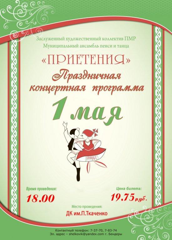 """1 мая в Бендерах состоится большой праздничный концерт ансамбля """"Приетения"""""""