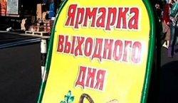 В Бендерах пройдут ярмарки выходного дня