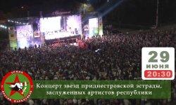 Из-за непогоды концерт «Армия против наркотиков!» перенесли на 6 июля