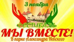 В парке Ал. Невского пройдет фестиваль ко Дню народного единства