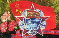 7 ноября состоится митинг в честь Дня Великой Октябрьской социалистической революции