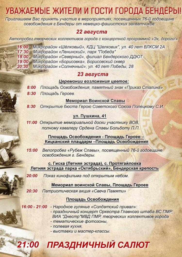 Программа мероприятий к 76-й годовщине освобождения г. Бендеры от немецко-фашистских захватчиков (Обновлено)