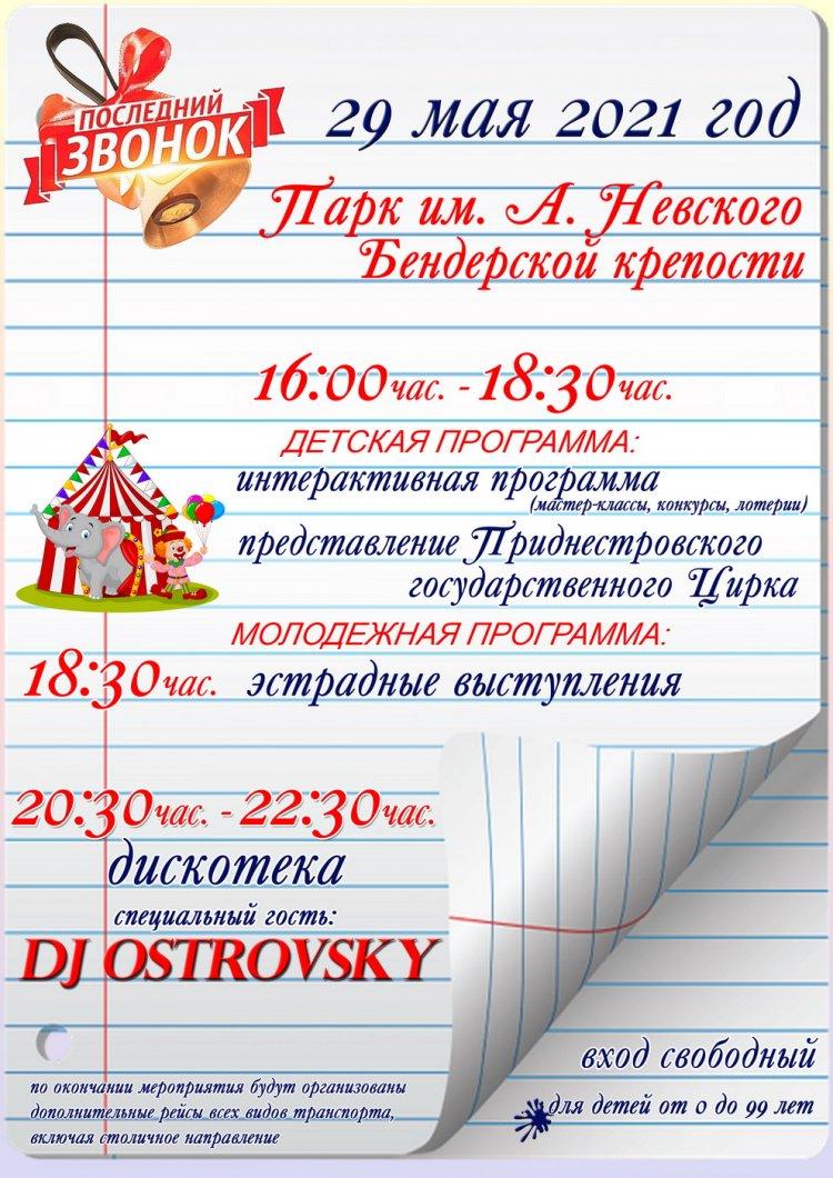 Анонс праздничных мероприятий к «Последнему звонку» и Международному Дню защиты детей