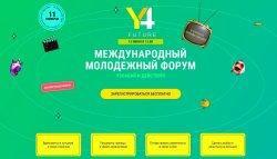 12 июня в Приднестровье состоится онлайн-форум «Youth for the future»